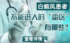 潍坊治疗白斑的专科医院