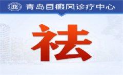 <b>青岛白癜风专科医院介绍白癜风治疗方法</b>